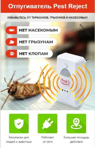 отпугиватель комаров отзывы