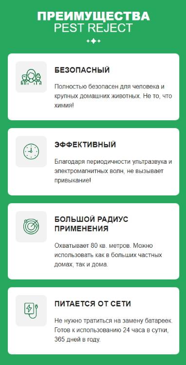 pest reject инструкция на русском цена