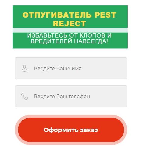 прибор pest reject отзывы